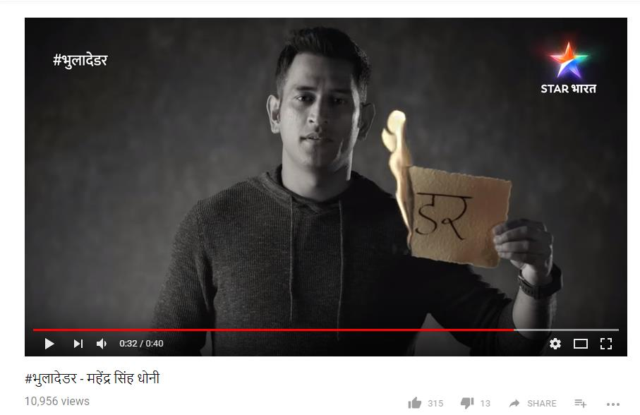 MS Dhoni promoting social media campaign of Star Bharat - Bhula de darr, kuch alag kar