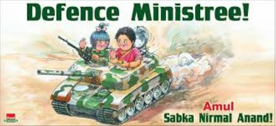 amul use of digital marketing